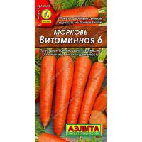 Морковь Витаминная 6 --- | Семена