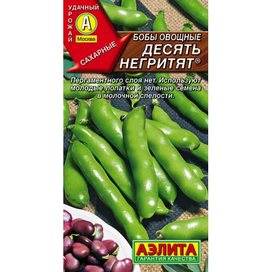 Бобы Десять негритят овощные    Семена