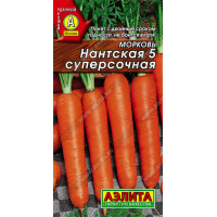 Морковь Нантская суперсочная