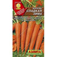 Морковь Сладкая зима